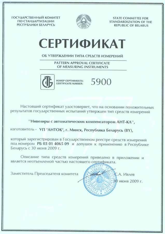 Нивелиры АНТ-КЛ внесены в