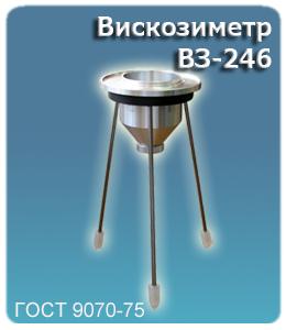 Вискозиметр ВЗ-246 ГОСТ 9070-75